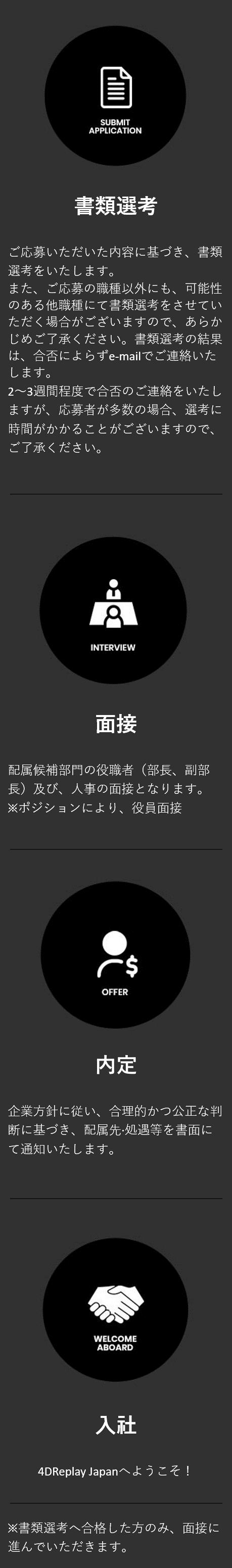 career_process_mobile_jp